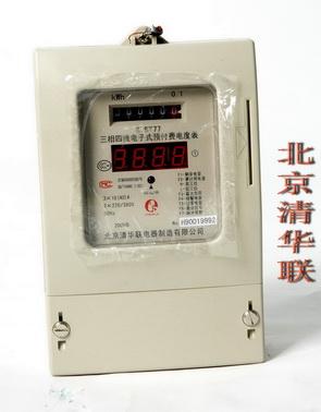 三相四线电子式预付费电表-北京清华联电器制造有限