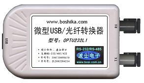 USB/串口光纤转换器(单模)