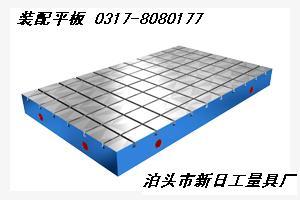 装配铸铁平板,装配铸铁平台,装配平板,装配平台,新日铸铁平板