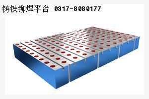 铆焊铸铁平板,铆焊铸铁平台,铆焊平板,铆焊平台,新日铆焊平板