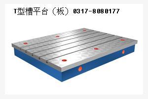 铸铁平板,新日铸铁平板,测量平板,钳工平板,T型槽平板