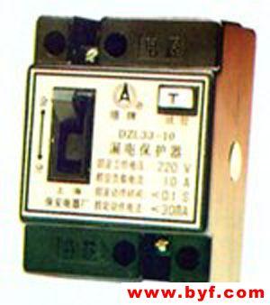 漏电断路器 dzl33-10-上海保安电器有限公司