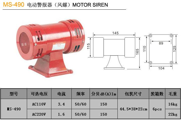 供应ms-490,电动警报器(风螺)