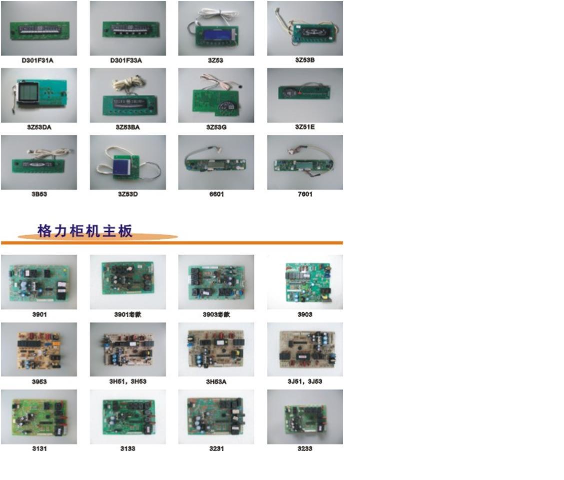 格力空调挂壁机主板,挂机显示板,电脑板5751e1