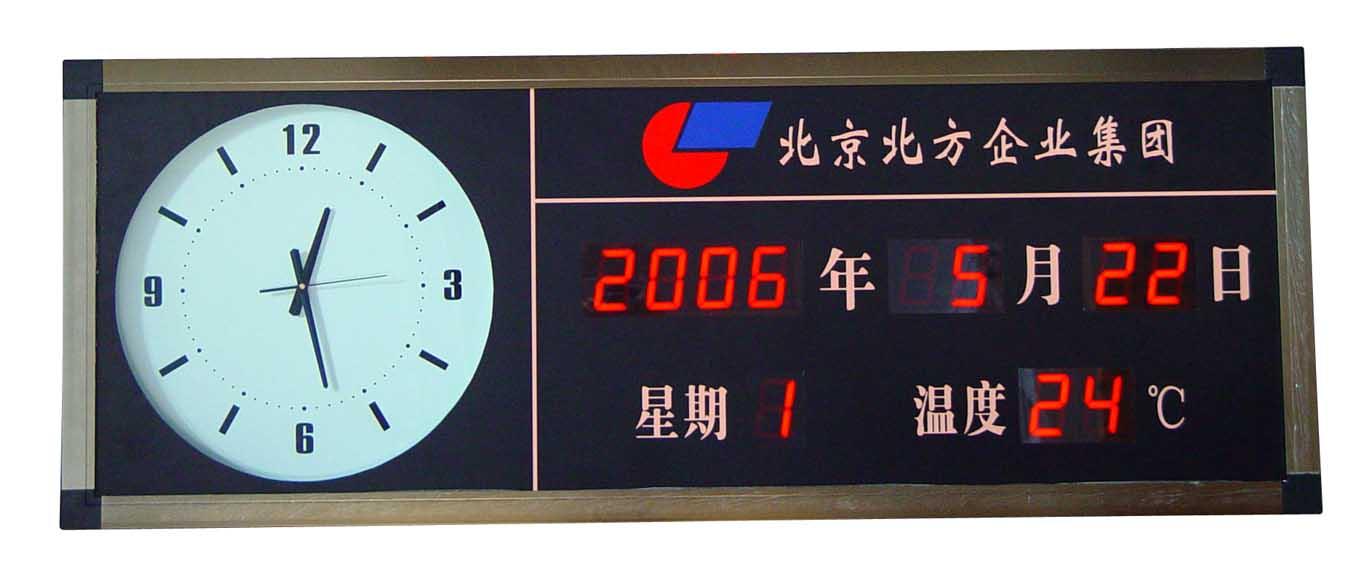 2499-99电子万年历