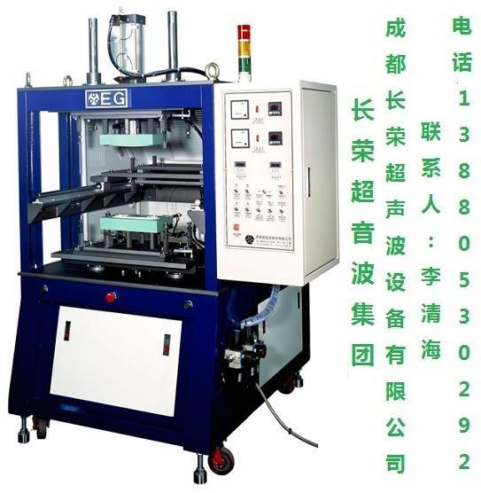 成都长荣感应器超声波焊接机成都长荣超声波