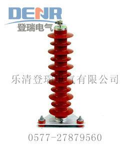 HY5WZ-51/134电站型避雷器
