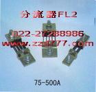 分流器FL-2  FL2