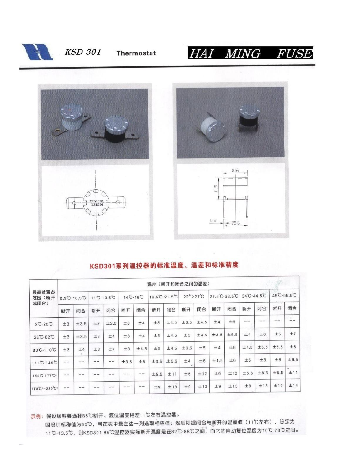 温控器 温度保险丝-深圳市福田区海明电子展销部