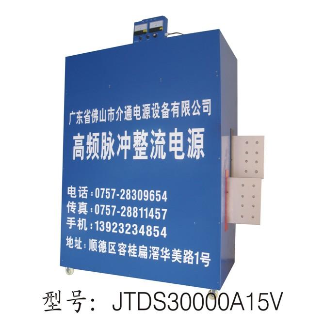 大功率电镀用开关电源,整流器,氧化电源