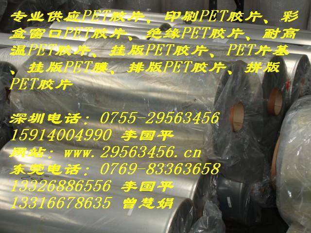 窗口PVC胶片 印刷APET胶片 挂版PET胶片生产厂家