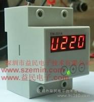 益民EM-001A导轨式过压欠压保护器、自恢复式过压保护器、家用电器保护装置