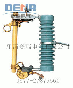 RW10-10/200A戶外高壓跌落式熔斷器