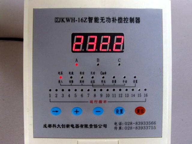 低压无功补偿控制器-成都科大创新电器有限责任公司