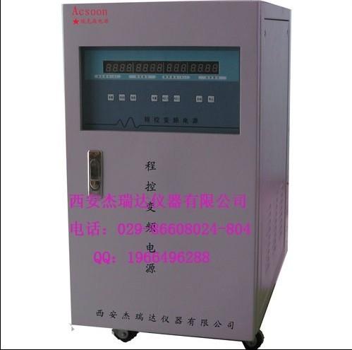 程控变频电源