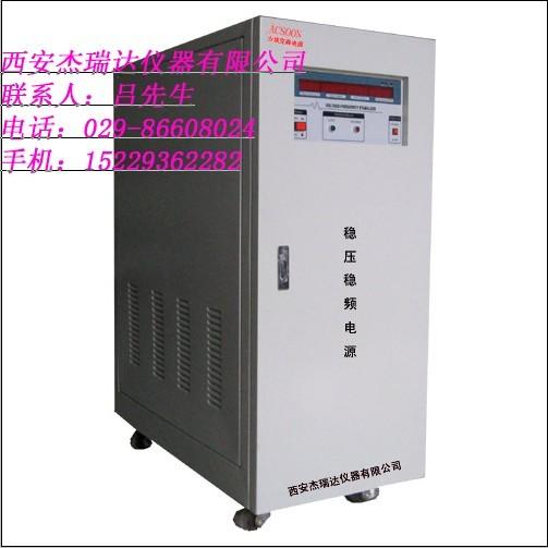 稳压稳频电源,稳压稳频电源报价,稳压稳频电源报价