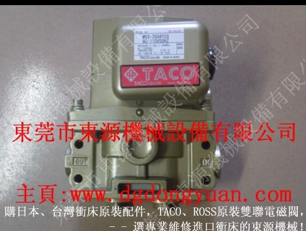 TACO原装双联电磁阀MVS3504YCG