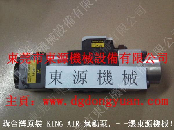 肯岳亚KINGAIR LS-257冲床油泵,购原装选东源机械