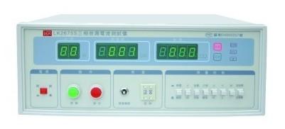 LK2675S 三相泄漏电流测量仪