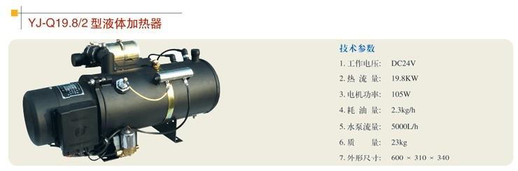 燃油预热器电路图
