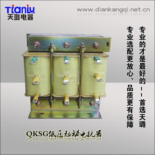 QKSG低压起动电抗器75KW/90KW/110KW电机