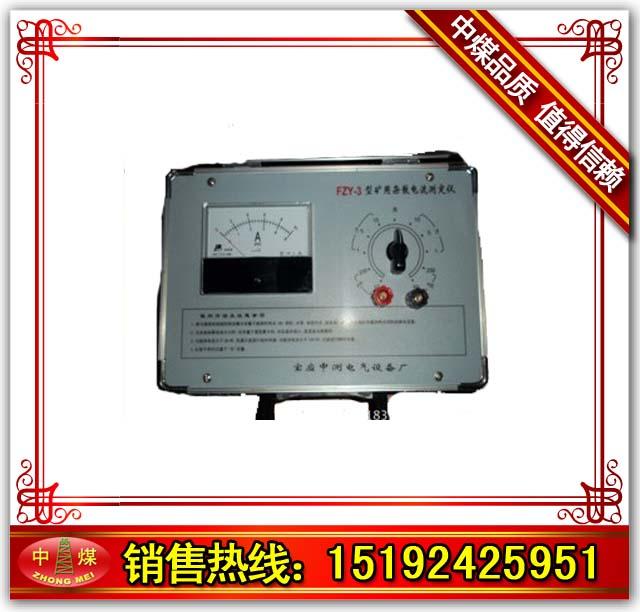 杂散电流测量仪FZY-3