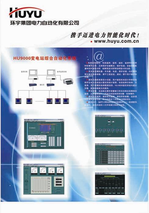 dmp900微机保护_控制系统