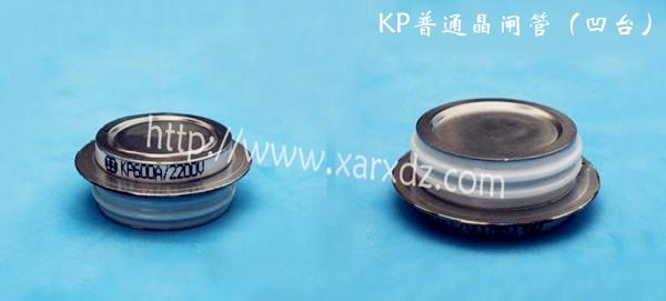 瑞新专供KP普通晶闸管|平板型可控硅|凹台可控硅