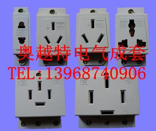AC30 模数化插座(C45插座)(DZ47插座)