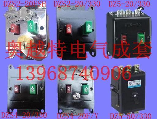 DZ5-20、DZ5-50、DZS2、DZS4自动空气断路器