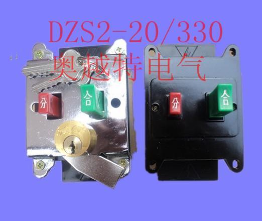 DZS2-20/330、DZS2-20/330FSH自动空气断路器