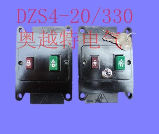 DZS4-20/330、DZS4-20/330F/Y自动空气断路器