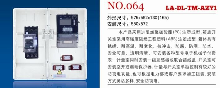 电力聚碳酸酯(PC)动力箱LA-DL-TM-AZY1