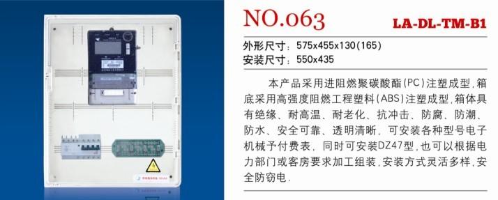 电力聚碳酸酯(PC)动力箱LA-DL-TM-B1