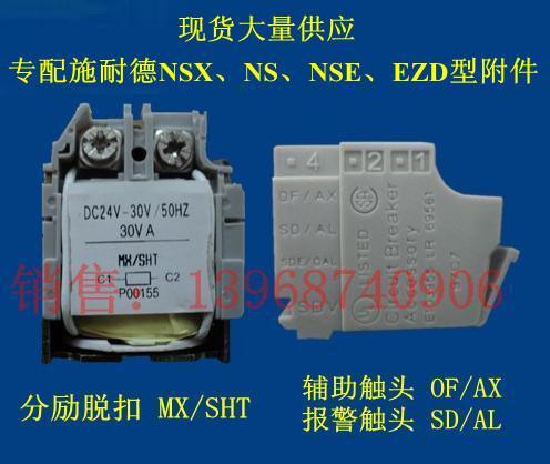 专配施耐德NSX,NSE,NS型附件:分励脱扣MX、辅助触头OF、报警触头SD、接线铜板、手动操作
