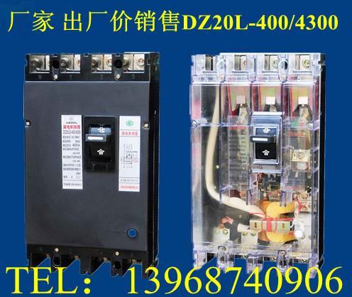 DZ20L-400漏电断路器(黑盖、透明盖),DZ20L厂家,有CCC证书