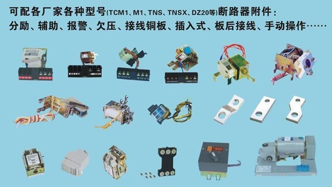 专配德力西CDM1型附件:分励脱扣、辅助触头、报警触头、接线铜板、手动操作、电动操作