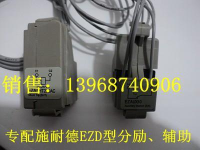 专配施耐德EZD型附件:分励MX/SHT、辅助OF/AX、报警SD/AL