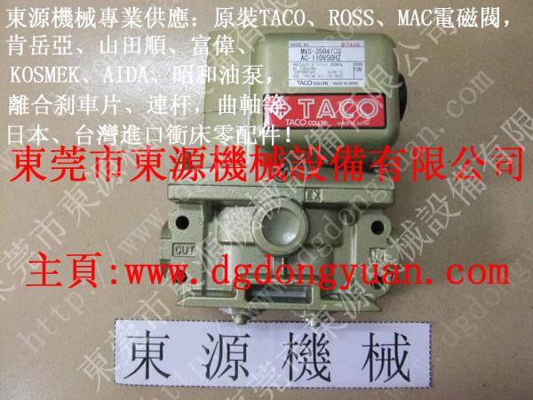 代理经销原装TACO双联电磁阀,MVS-3510YCG