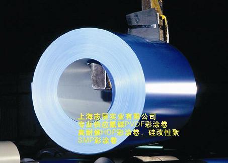 氟碳彩涂卷|氟碳彩涂板|氟碳彩钢板|高耐候HDP彩涂板|硅改性聚酯彩钢卷