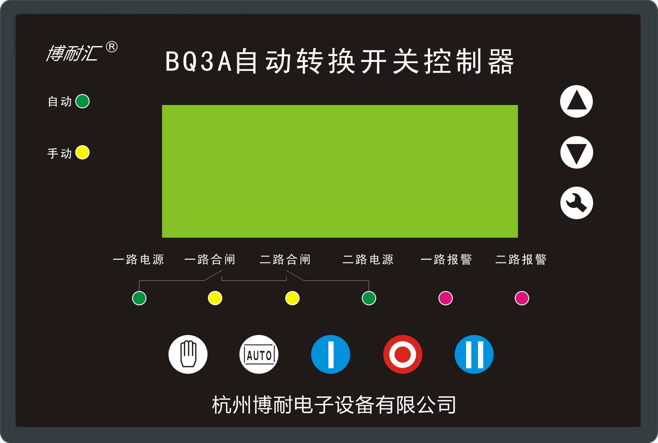 BQ3A框架式双电源控制器