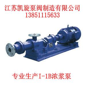 I-1B浓浆泵|污泥泵|不锈钢浓浆泵|单螺杆泵厂家直销