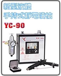 液體靜電噴槍(YC-90元麒)
