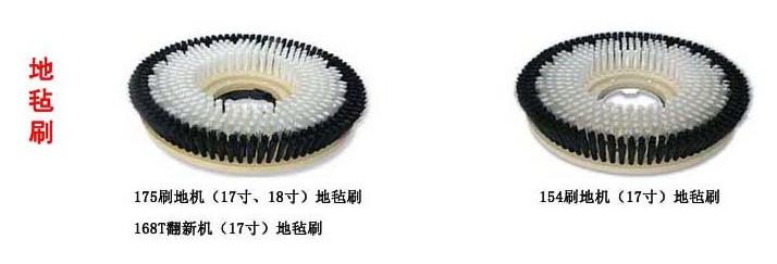 广州超宝配件 地毯刷