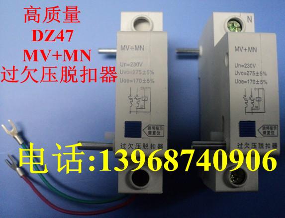 DZ47 MV+MN;DZ47 MV+MN;DZ47 MV+MN; DZ47过欠压脱扣器MV+MN,