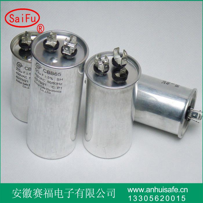 空调电容器_电阻电容_安徽赛福电子有限公司