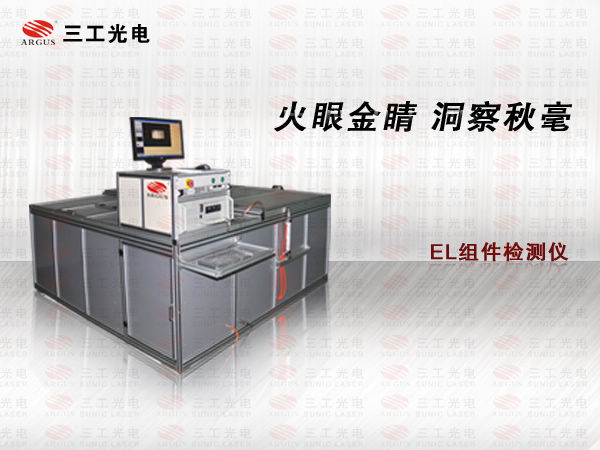 el检测仪+太阳能EL缺陷测试仪