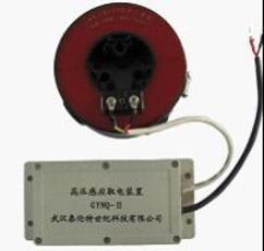 高压感应取能装置 特殊电源