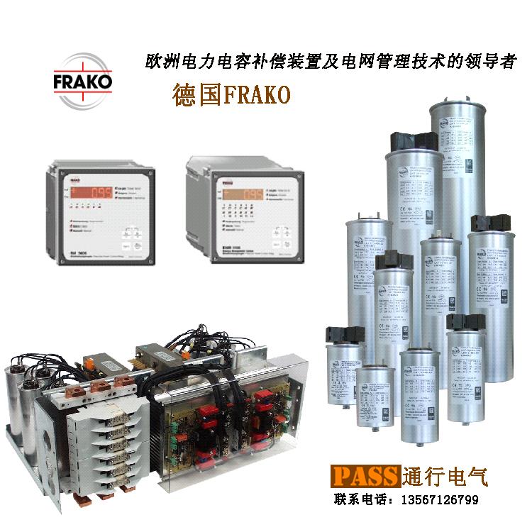 德国Frako电容器LKT18.0-480-DP