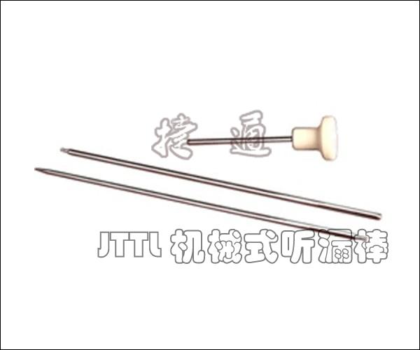JT-TL机械式听漏棒